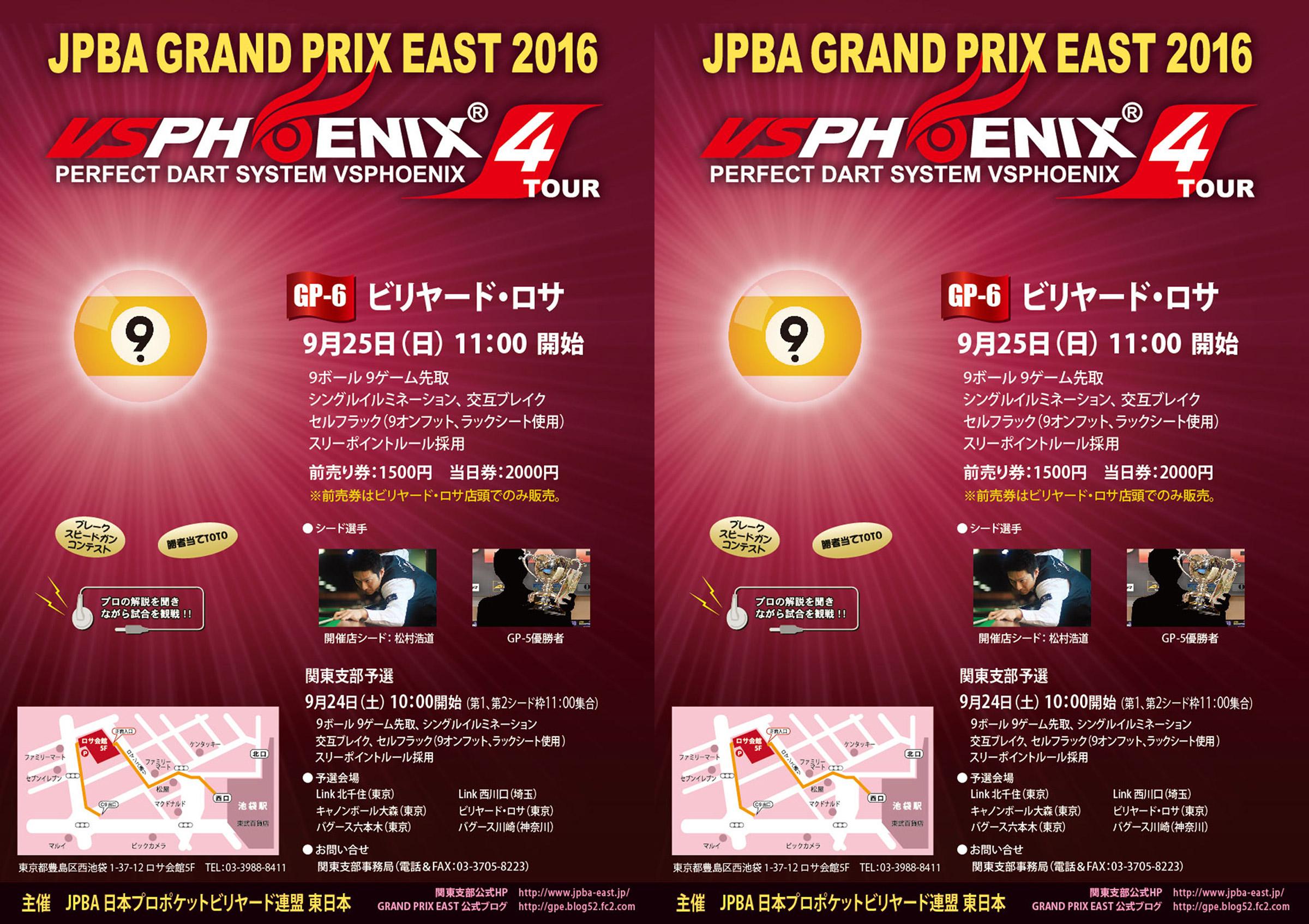 JPBA_GP-6_02-yoko