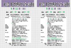第16回東日本群馬9ボール選手権:要項