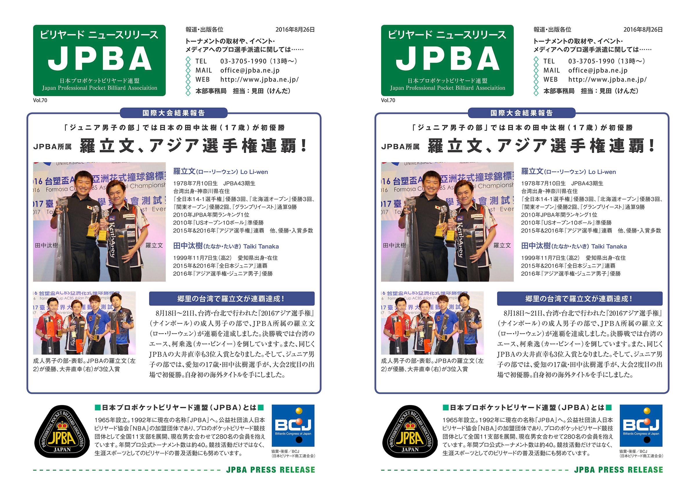 jpba-pr-70_01-yoko