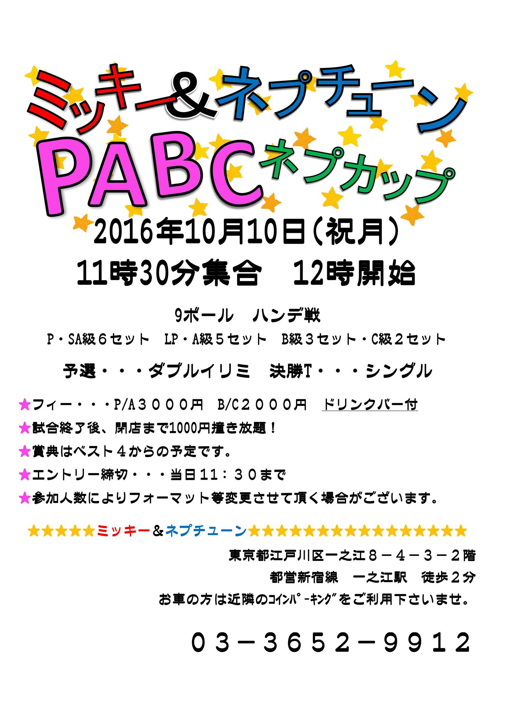 2016-10-10pabc_01