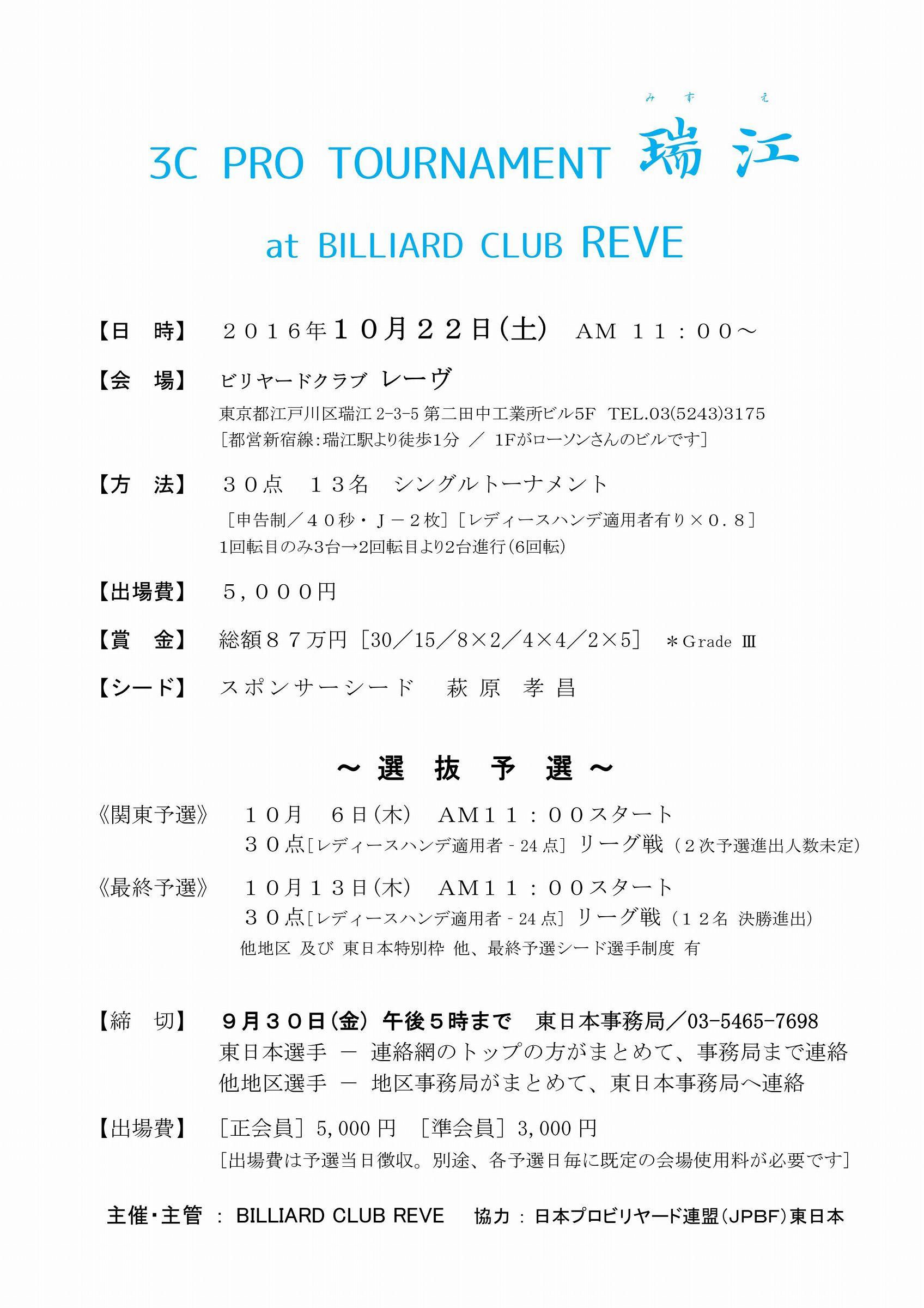 2016_reve_01