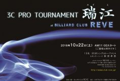3C PRO TOURNAMENT 瑞江:要項
