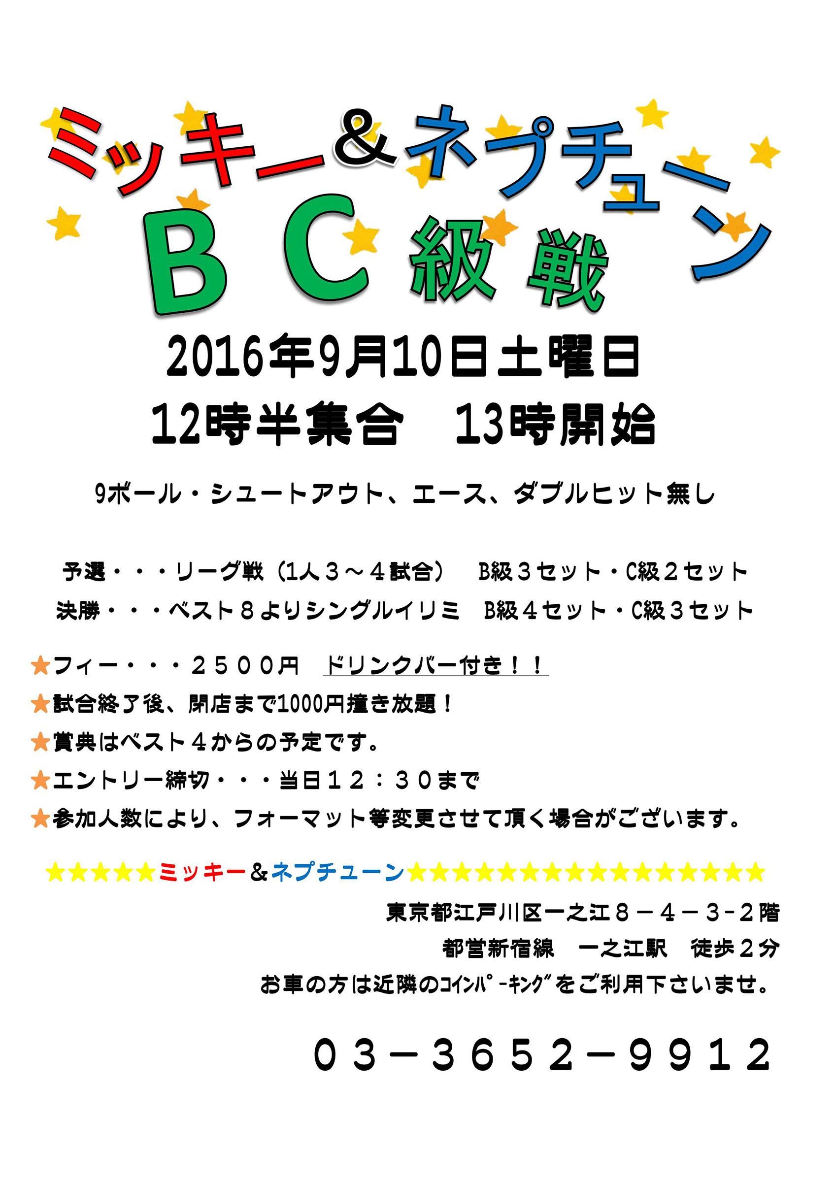 2016.9.10 BC要項_01