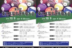 第29回 福島選手権:要項