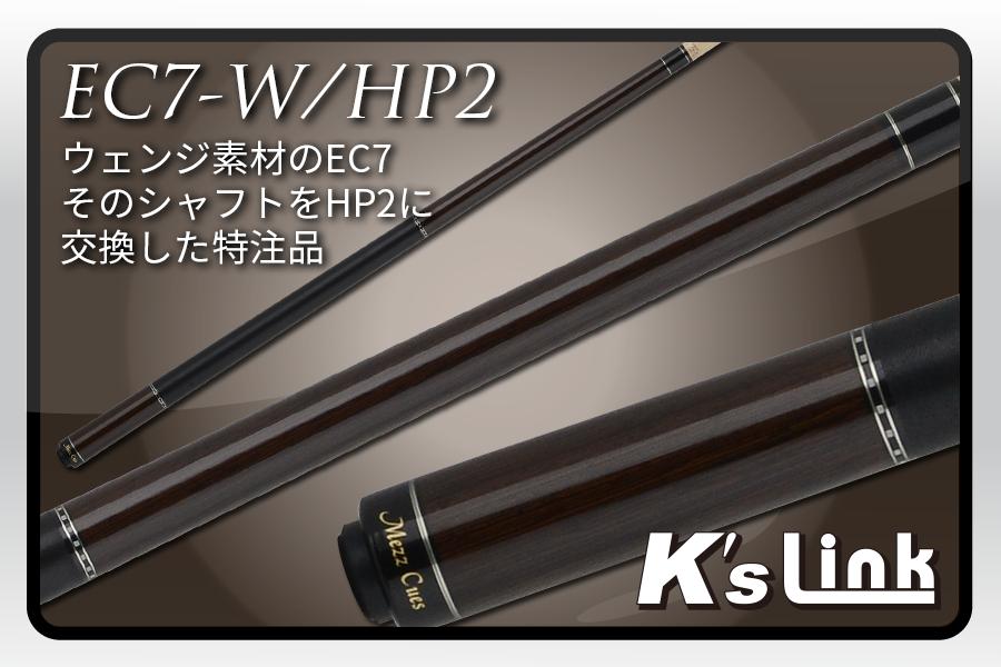EC7-W_HP2
