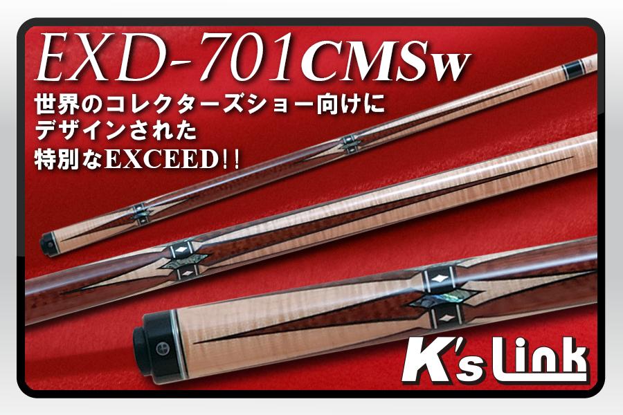 EXD-701CMSw