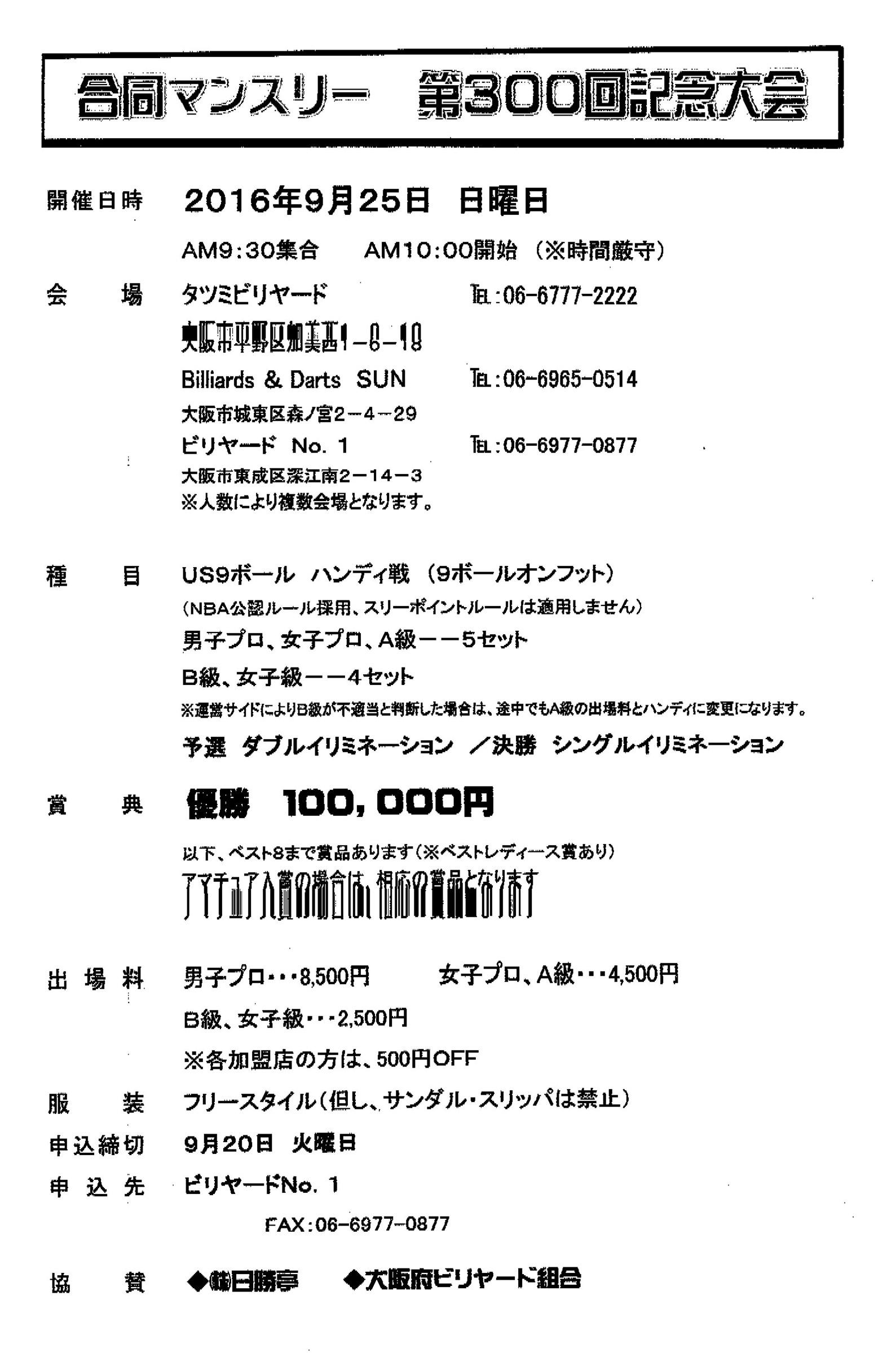 fax_20160831_1472649217_44_01