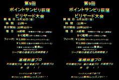 第9回 ポイントサンビリ荻窪西口 ・ビリヤード大会(30日)