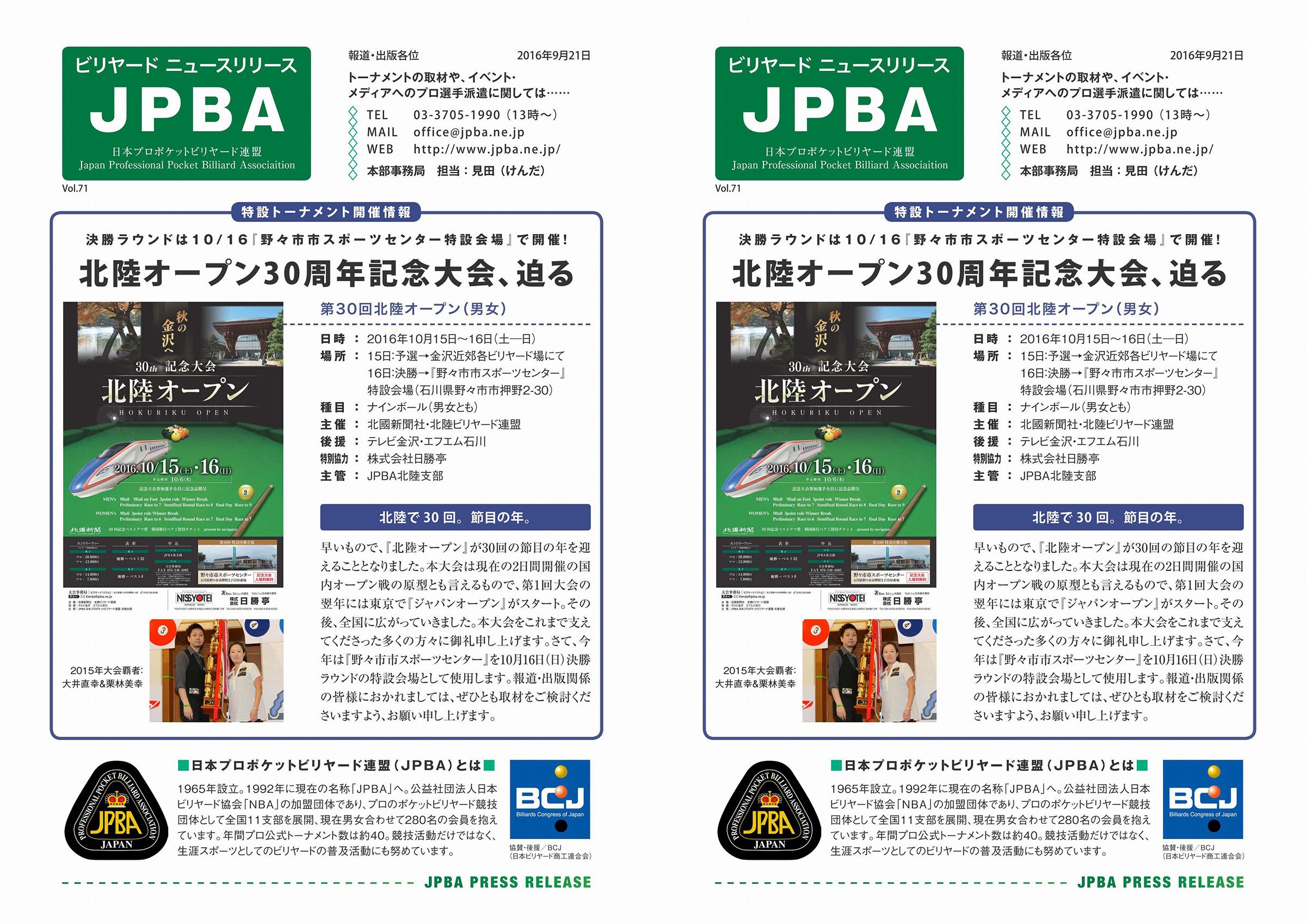 jpba-pr-71_01-yoko