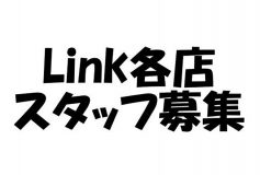 『Link 各店、スタッフ募集!』