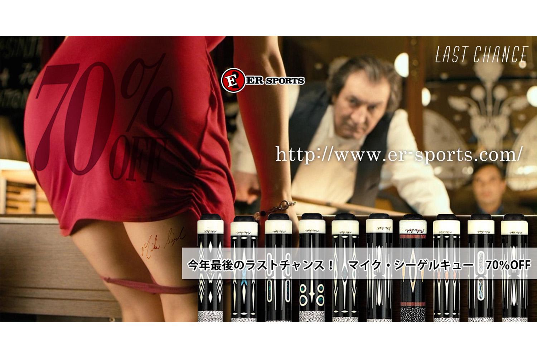 fb_poster_mikesigel70c