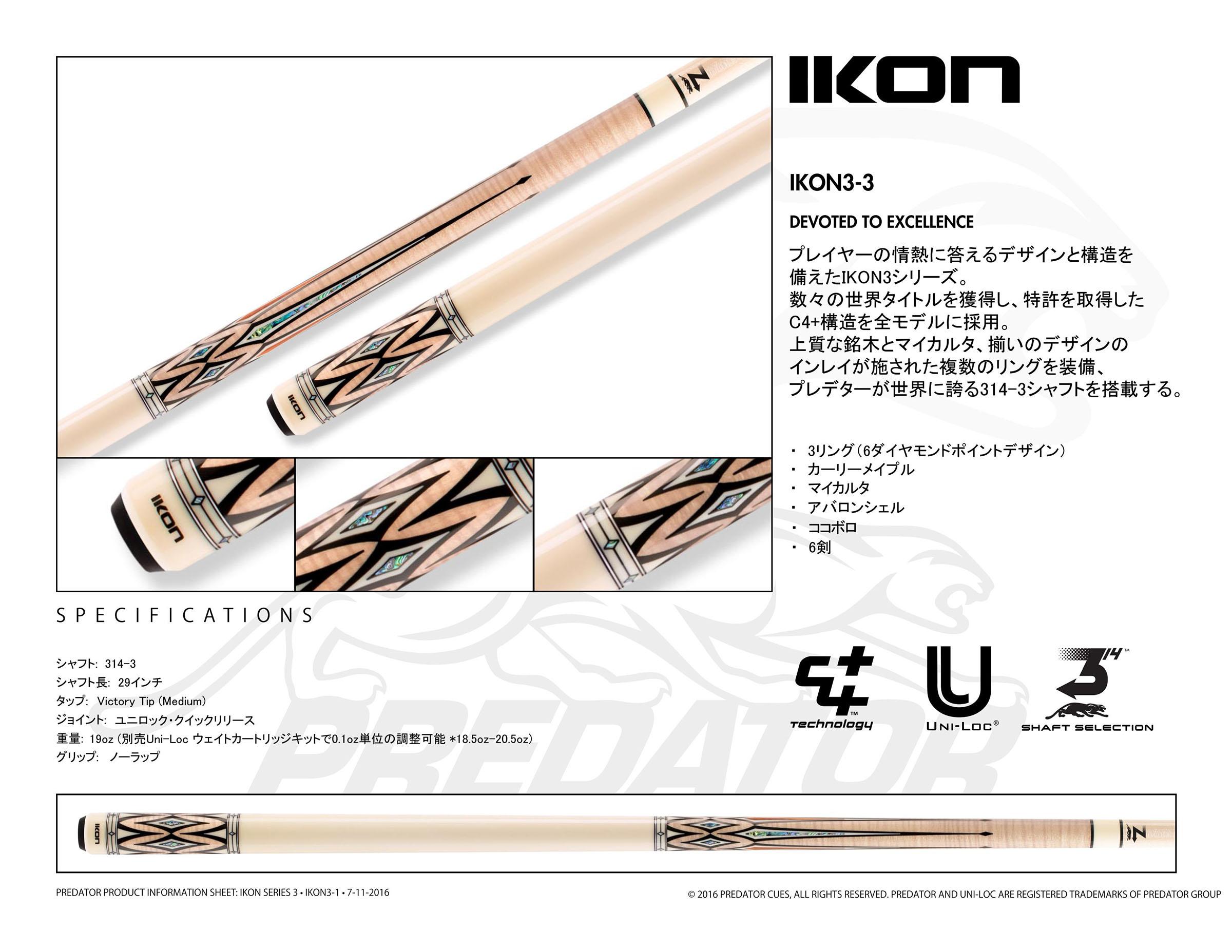 ikon3-3_01