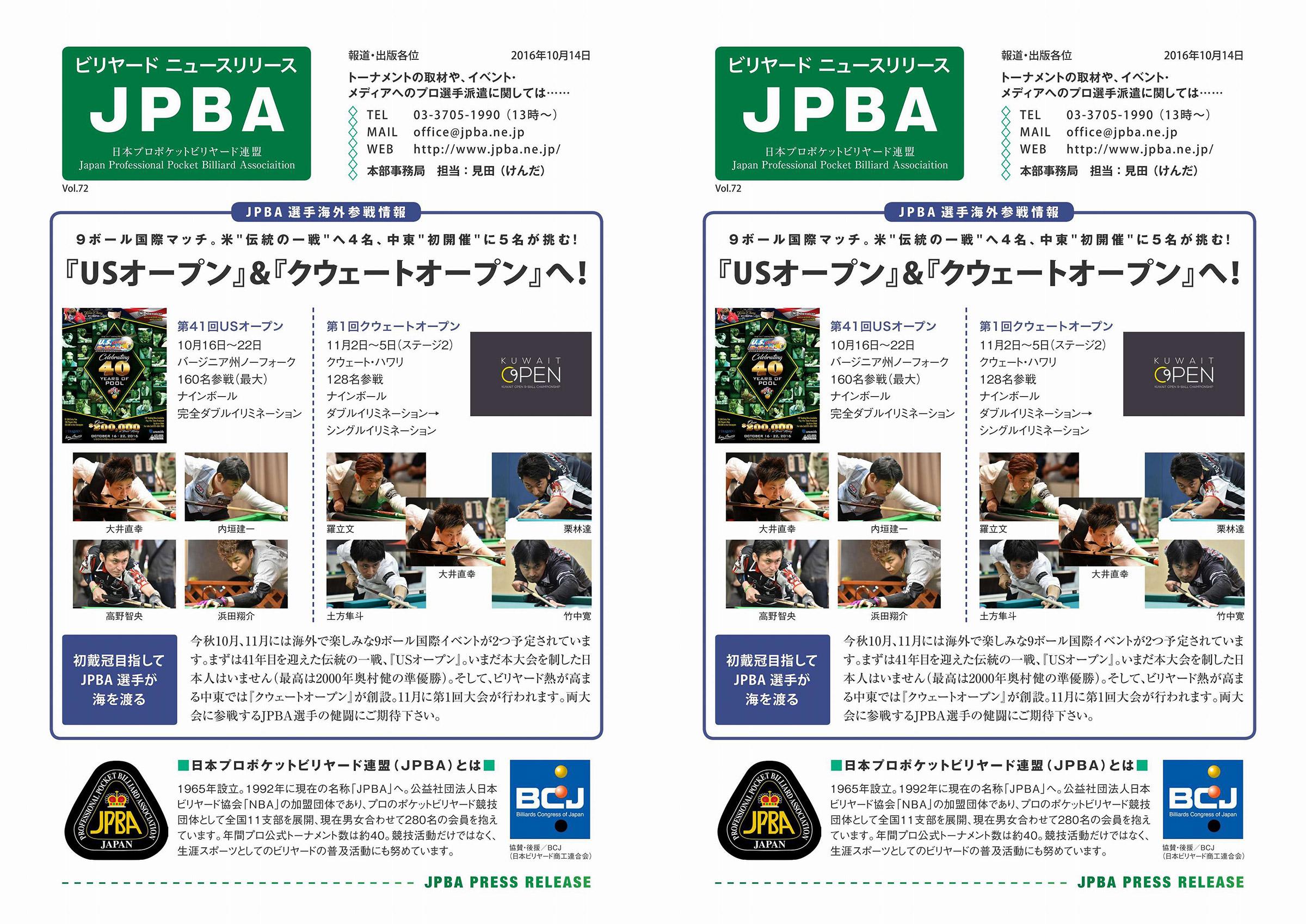 jpba-pr-72_01-yoko