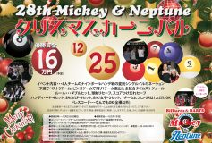 2016 ミッキー&ネプチューン・クリスマスカーニバル(12月25日)