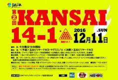 JAPA:第2回 KANSAI 14-1 エントリー状況