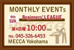 MECCA Yokohama:ビギナーズ・リーグは26日(日)に開催!