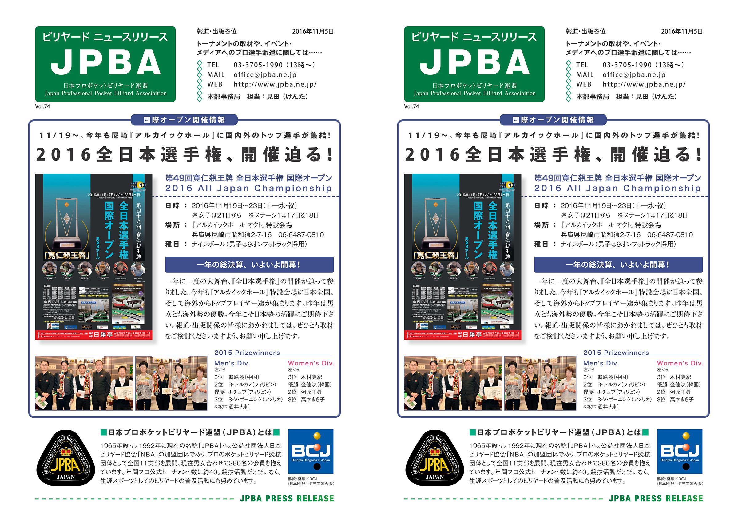 jpba-pr-74_01-yoko