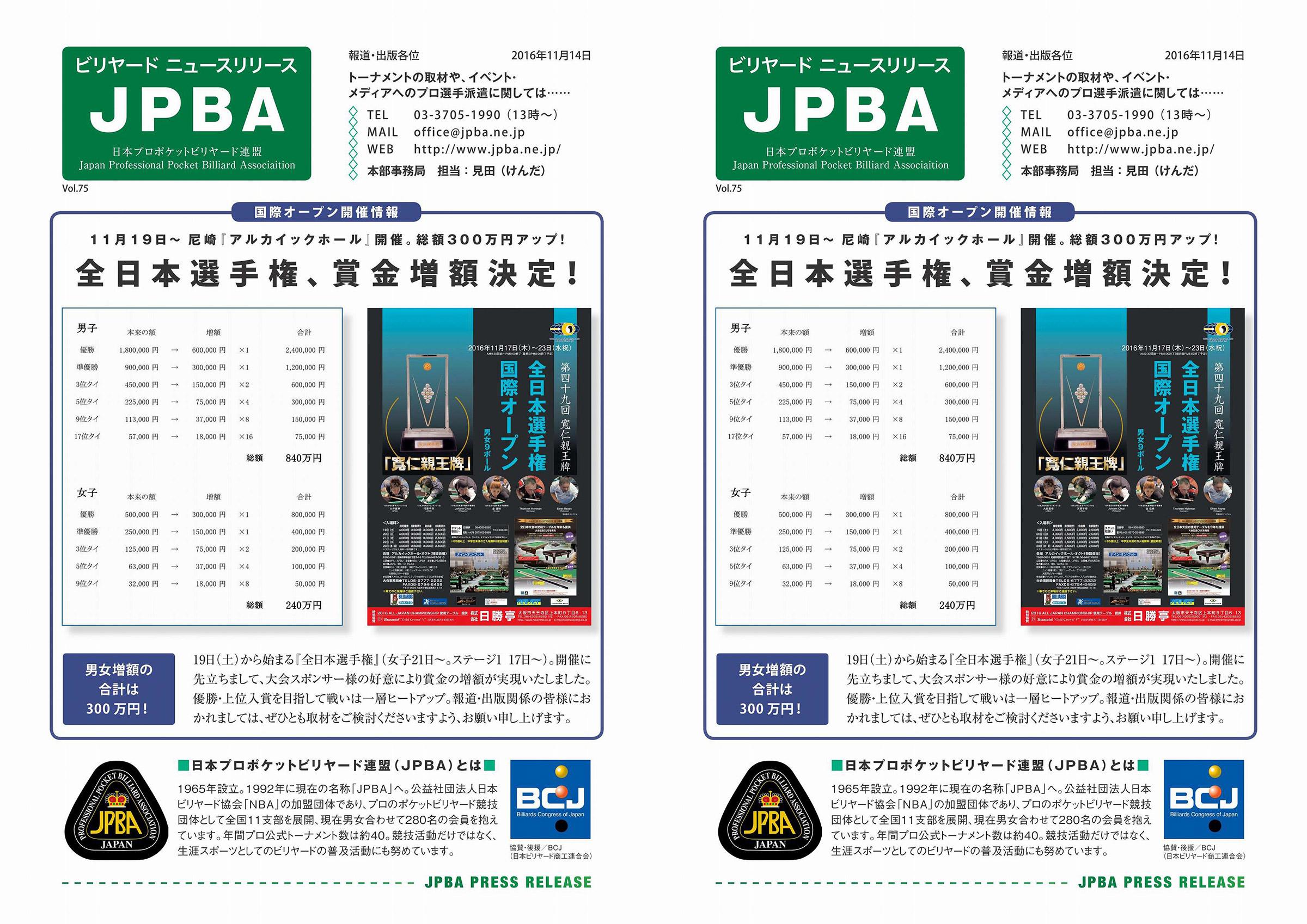 jpba-pr-75_01