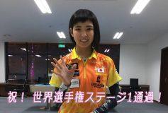 2016 女子9ボール世界選手権:S1、三日目組合せ