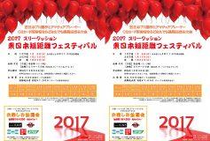 2017 東日本短距離フェスティバル:決勝結果