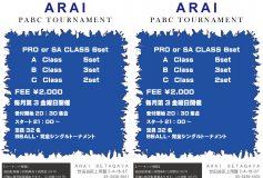 ビリヤード・アライ:PABC戦(18日)