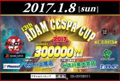 2017 ADAM CESPA CUP:羅立文優勝!
