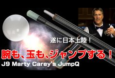 ERスポーツ:J9 Marty Carey's Jump Cue、入荷!
