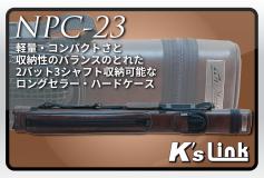 K's Link:MEZZ NPC-23ケース