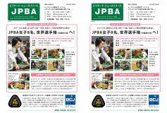 JPBAプレスリリース【第076号】