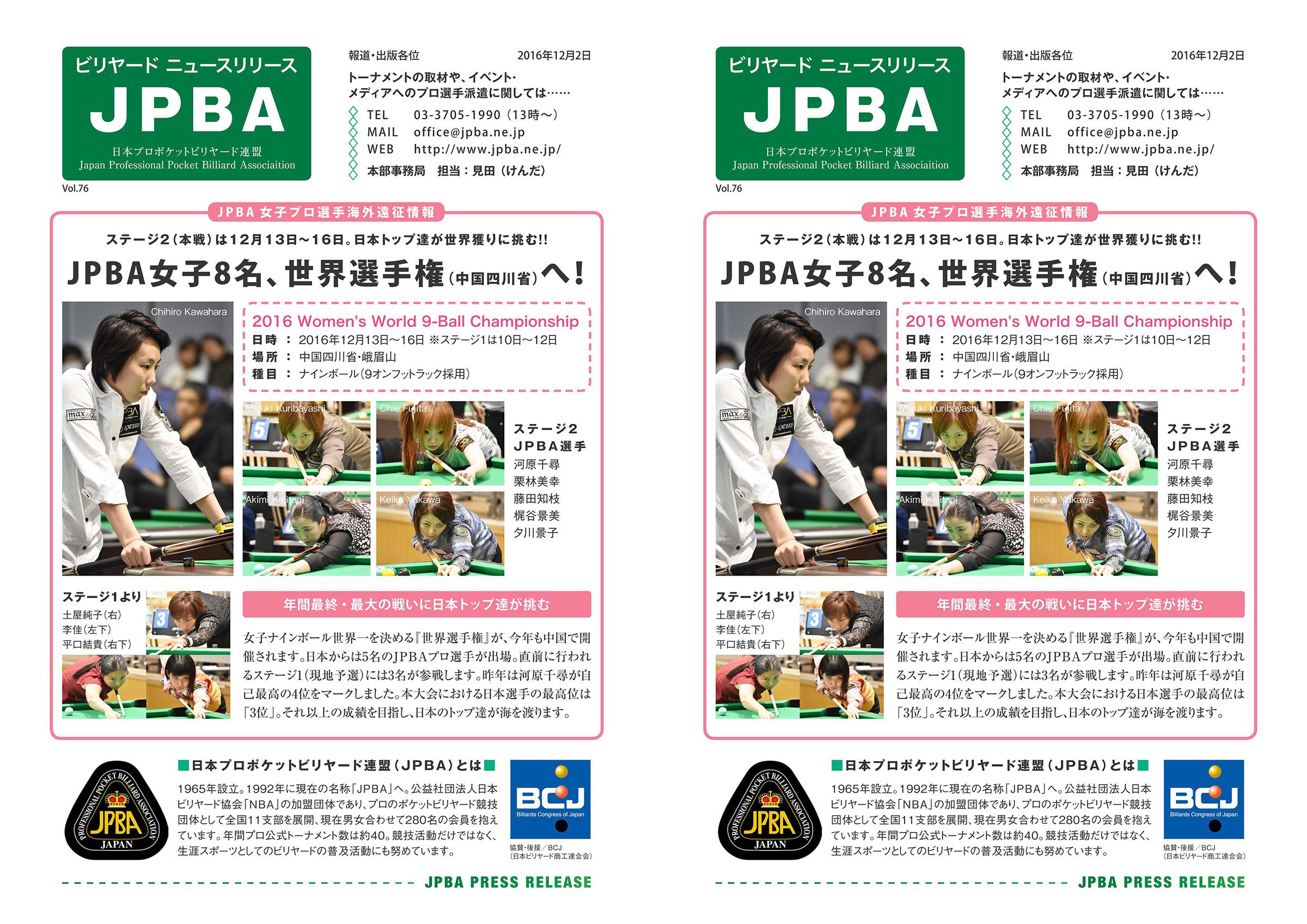 jpba-pr-76_01-yoko