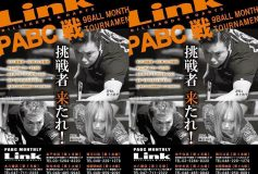 LINK 北千住:PABC Monthly(1月23日)