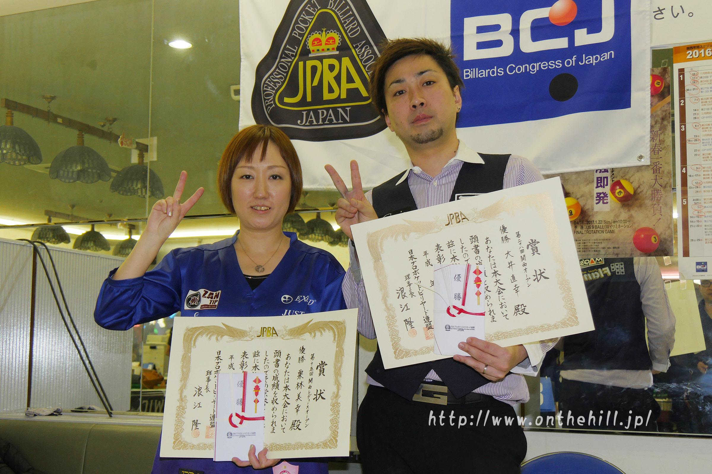 女子優勝:栗林美幸(Mezz/Justdoit)&男子優勝:大井直幸(Flannel/Exceed/Owl/Kokokarada)