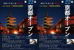 第22回 京都オープン:要項