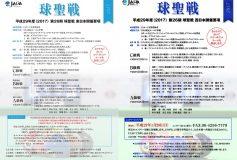 第26期球聖戦 & 第9期女流球聖戦:【西日本球聖・組合せ!】