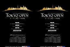 第23回 3C東京オープン:開催要項