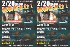 平口結貴&青木亮二のチャレンジマッチ(2月20日)