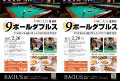BAGUS池袋店:9ボールダブルス」(2月26日)