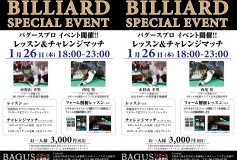 BAGUS:大阪で赤狩山&西尾の「レッスン&チャレンジマッチ」イベント開催!