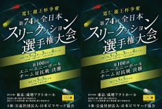 第74回全日本3C選手権:要項