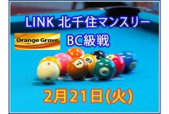 LINK 北千住:BC戦(2月21日)