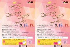 第28回 大阪クイーンズオープン:要項