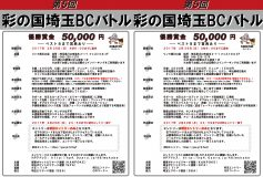 第5回 彩の国埼玉BCバトル:要項【エントリーリスト】