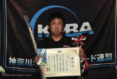 第7回東日本神奈川10ボール選手権:喜島安広優勝!