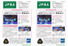 JPBAプレスリリース【第081号】26日からアムウェイS1スタート!