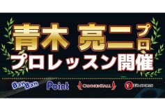 BanBan:九州、中国地区・青木亮二レッスン(24~29日)開催!!