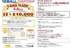第39回 9-Ball Classic 10ボールチャンピオンシップ:要項