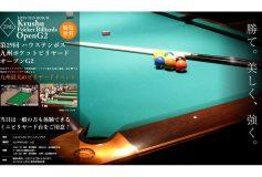第29回ハウステンボス九州オープン:フルエントリーまであとわずか!