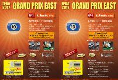 2017 グランプリイースト第2戦:要項【エントリー状況】