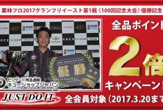 CUE-SHOP.JP:栗林超人、GP優勝記念でポイント2倍!【20日終了】