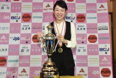 第24回全日本女子3C選手権:肥田緒里恵、三連覇達成!